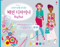 스티커 인형 코디북 패션 디자이너: Big Pad