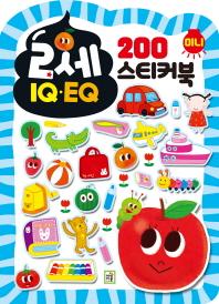 IQ EQ 200 미니 스티커북: 2세