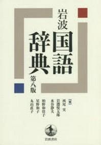 岩波國語辭典