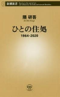 ひとの住處 1964-2020