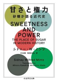 甘さと權力 砂糖が語る近代史