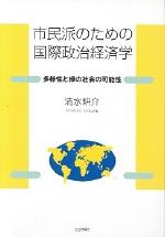 市民派のための國際政治經濟學 多樣性と綠の社會の可能性