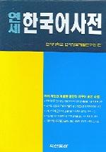 연세 한국어사전 (2006)