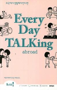 외국에서 생활해야 한다면 Every Day Talking Abroad