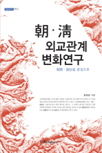 조 청 외교관계 변화연구