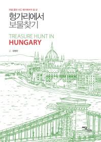 헝가리에서 보물찾기