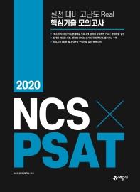 NCS PSAT 실전 대비 고난도 Real 핵심기출 모의고사(2020)