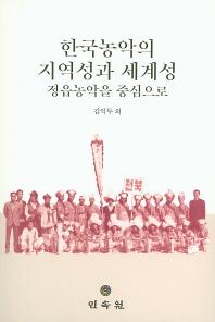 한국농악의 지역성과 세계성