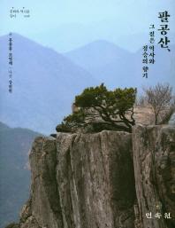 팔공산, 그 짙은 역사와 경승의 향기