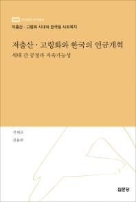 저출산 고령화와 한국의 연금개혁