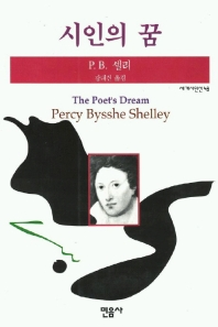 시인의 꿈