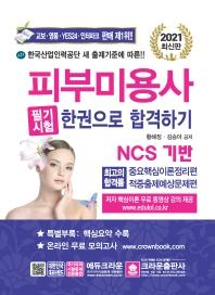NCS 피부미용사 필기시험 한권으로 합격하기(2021)