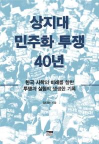 상지대 민주화 투쟁 40년