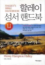 할레이 성서 핸드북