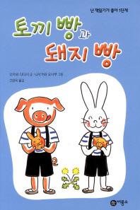 토끼 빵과 돼지 빵