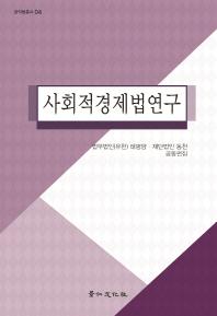 사회적경제법연구