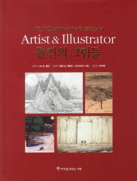 톨킨의 그림들(Artist and Illustrator)