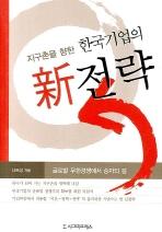 지구촌을 향한 한국기업의 신 전략