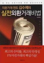 외환거래 멘토 김수제의 실전외환거래비법