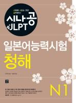 시나공 JLPT 일본어능력시험 N1(청해)