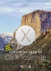 아이폰과 매킨토시 사용자를 위한 OS X Yosemite
