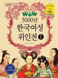 초등학생이 꼭 읽어야 할 WOW 5000년 한국여성 위인전. 1