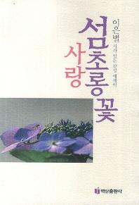 섬초롱꽃 사랑