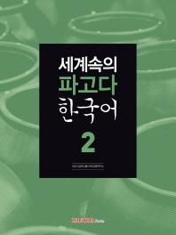 세계속의 파고다 한국어. 2