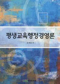 평생교육행정경영론