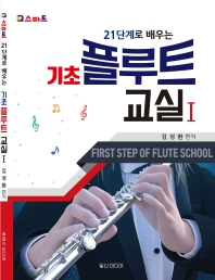 21단계로 배우는 기초 플루트 교실. 1