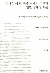 상대성이론: 특수 상대성 이론과 일반 상대성 이론