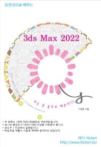 동영상으로 배우는 3ds Max 2022