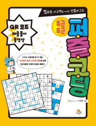 두근두근 퍼즐 코딩