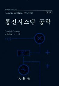 통신시스템공학