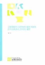 고용형태의 다양화와 일본기업의 인적자원관리 전략의 개편(2007)