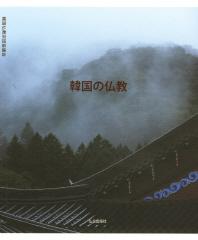 한국의 불교(일어판)