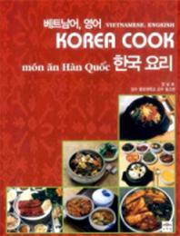 베트남 영어 한국요리