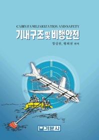 기내구조 및 비행안전
