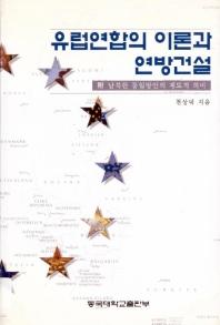 남북한 통일방안의 제도적 의미 유럽연합의 이론과 연방건설