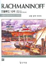 고전 걸작 시리즈 라흐마니노프 프렐류드 10곡(OP.23)