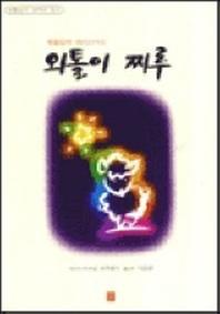 외톨이 찌루