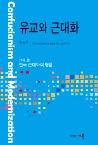 유교와 근대화