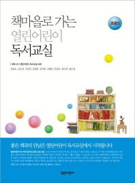 책마을로 가는 열린어린이 독서교실: 초등 5