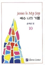 예수 나의 기쁨. 10 (악보)