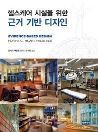 헬스케어 시설을 위한 근거 기반 디자인