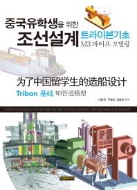 중국유학생을 위한 조선설계 트라이본기초 M3 파이프 모델링