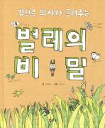 김황용 박사가 들려주는 벌레의 비밀