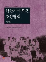 신문기사로 본 조선영화 1926