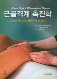 근골격계 촉진학