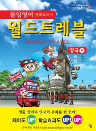 몰입영어 만화교과서 월드트레블: 영국편